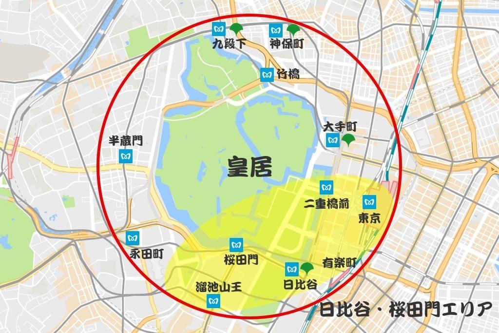 日比谷・桜田門エリアの最寄り駅