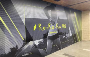 Re.Ra.Ku.Pro クーポン利用の流れ