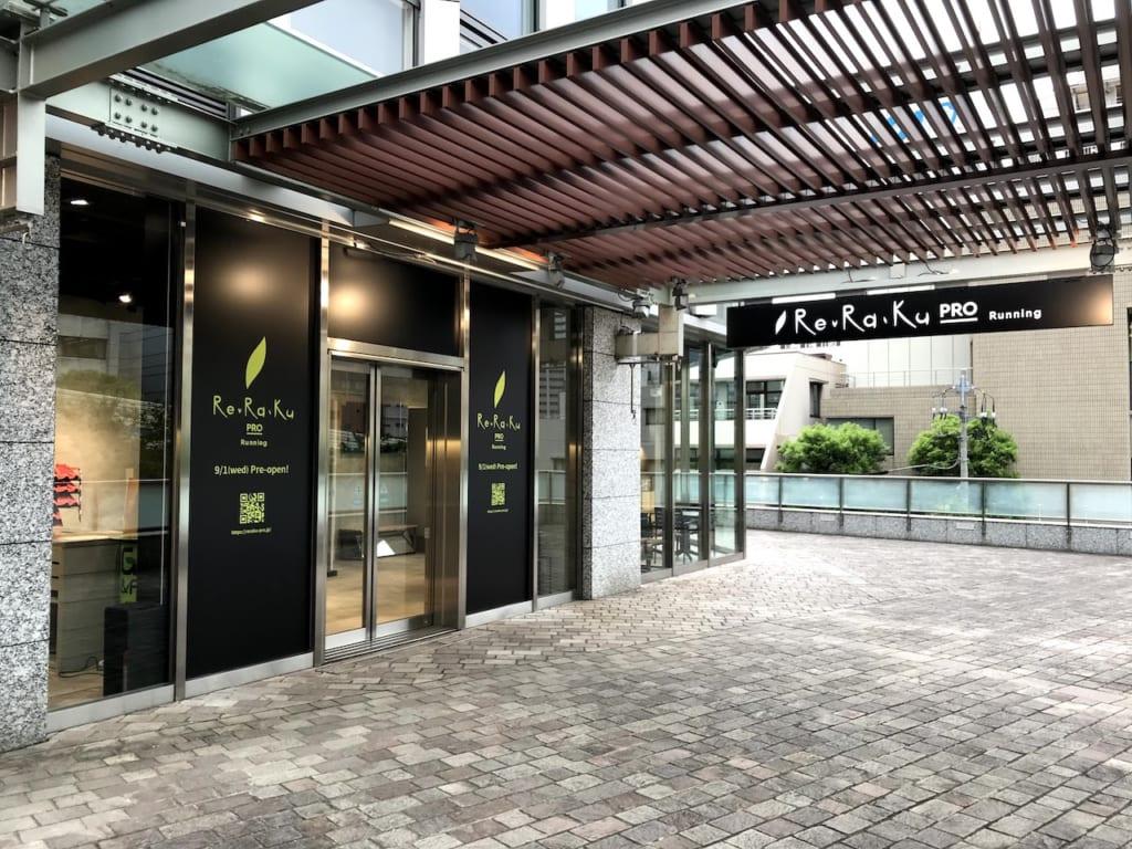 リラクプロ永田町店