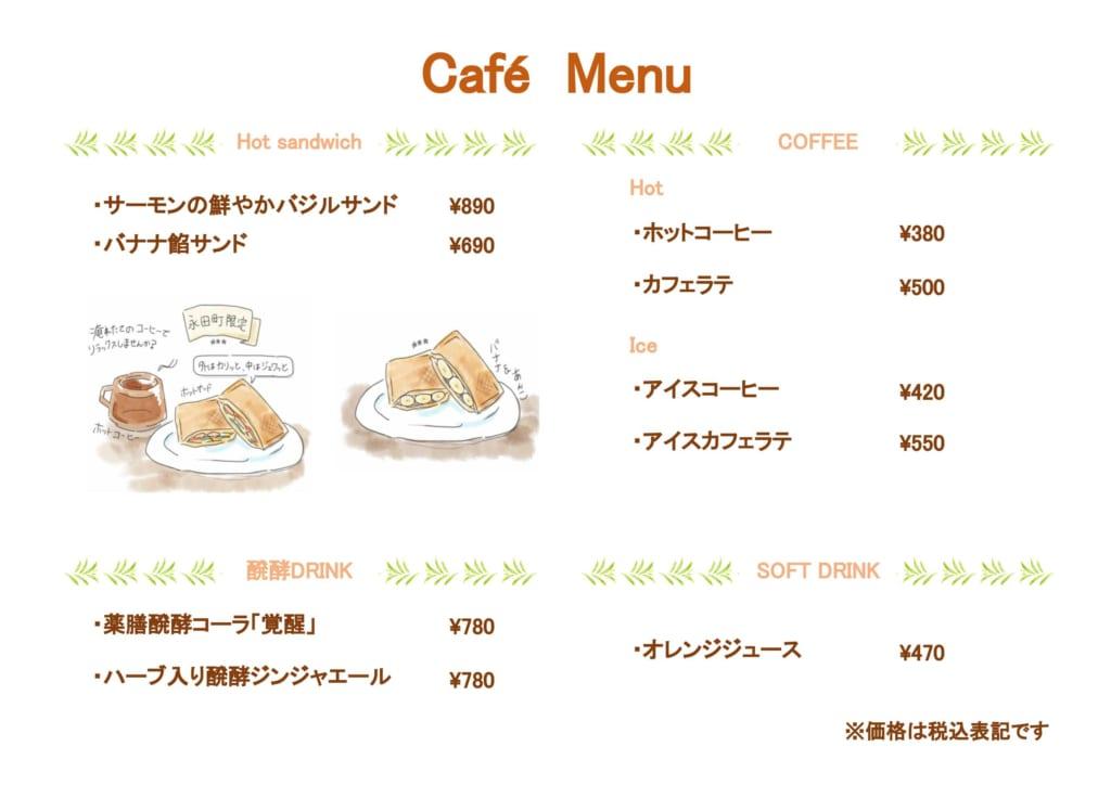 リラクプロ永田町店のカフェメニュー